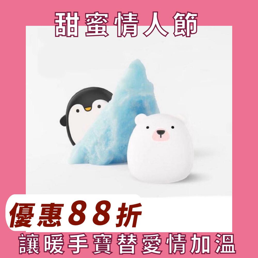 台灣現貨暖手寶 北極熊 企鵝 行動電源 電子暖暖包 充電寶 情人節禮物 禮物
