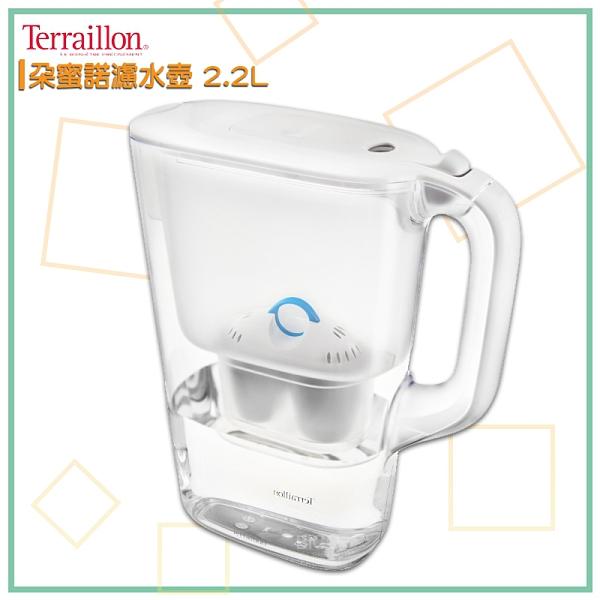 【法國】Terraillon 朵蜜諾濾水壺 2.2L (附濾芯X1) 淨水器 濾水器 淨水壺 電子式濾芯 4層過濾 過濾
