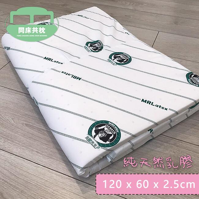 同床共枕 嬰兒頂級純天然乳膠床墊 含原廠印花絲綢布套款 60x120cm 厚度2.5cm 附提袋