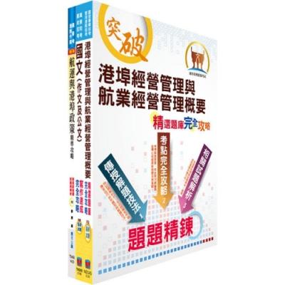 臺灣港務師級(航運管理)套書(贈題庫網帳號、雲端課程)