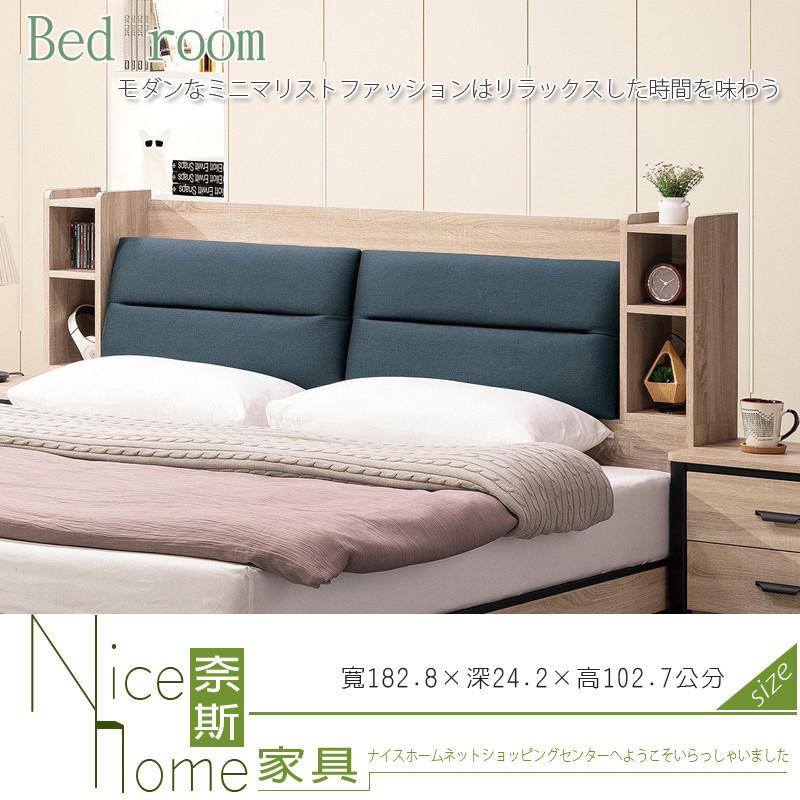 奈斯家具nice440-9-hj 軒尼斯6尺床頭箱