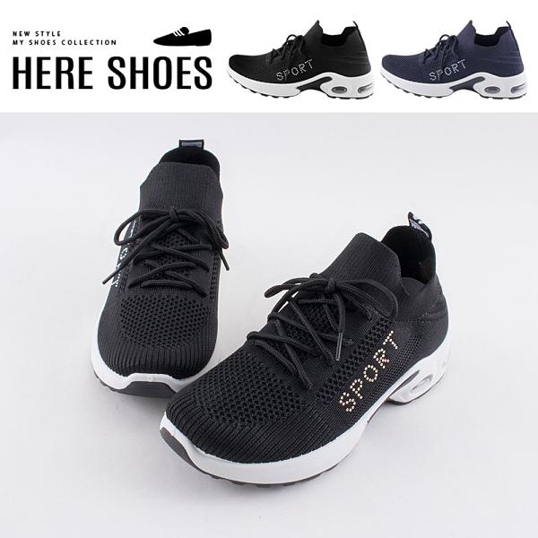 [Here Shoes] 4cm休閒鞋 舒適減震氣墊 百搭針織英文水鑽 厚底綁帶運動休閒鞋-AN903