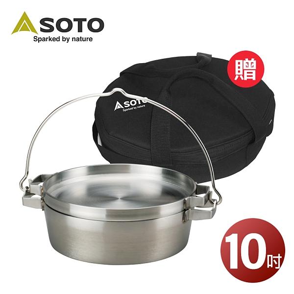 SOTO 不鏽鋼荷蘭淺鍋10吋 ST-910-HF