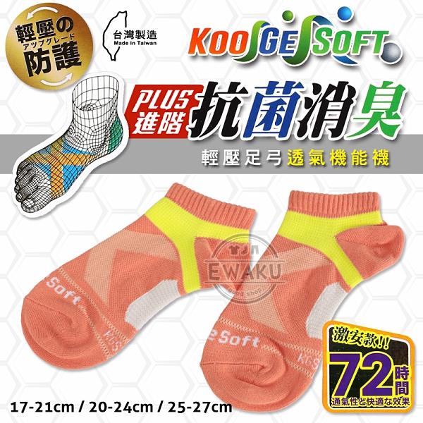 【衣襪酷】KGS 抗菌消臭 輕壓足弓 透氣機能襪 X型機能襪 男女適穿 台灣製造 伍洋國際