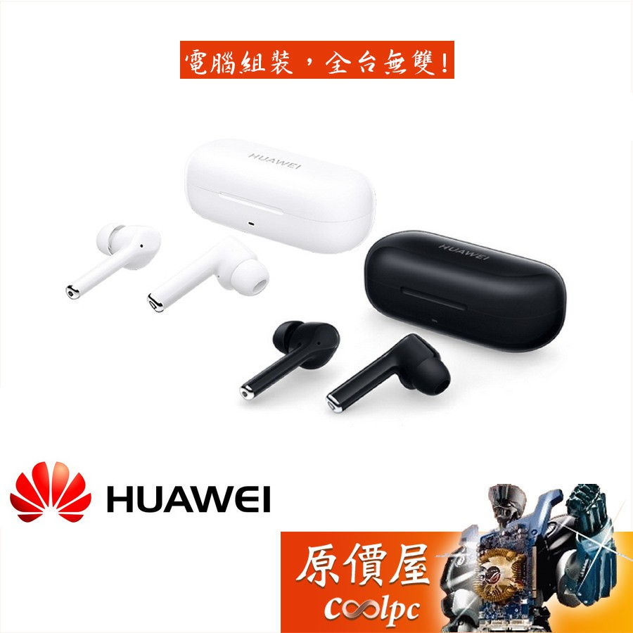 Huawei華為 FreeBuds 3i 真無線/藍牙/主動式降噪/人體工學/附充電盒/耳機/原價屋【活動贈】