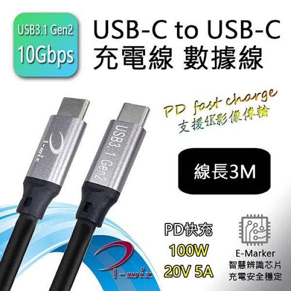 I-Wiz 彰唯 USB3.1 Gen2 Type-C 雙頭公 PD 100W 充電數據線 3M