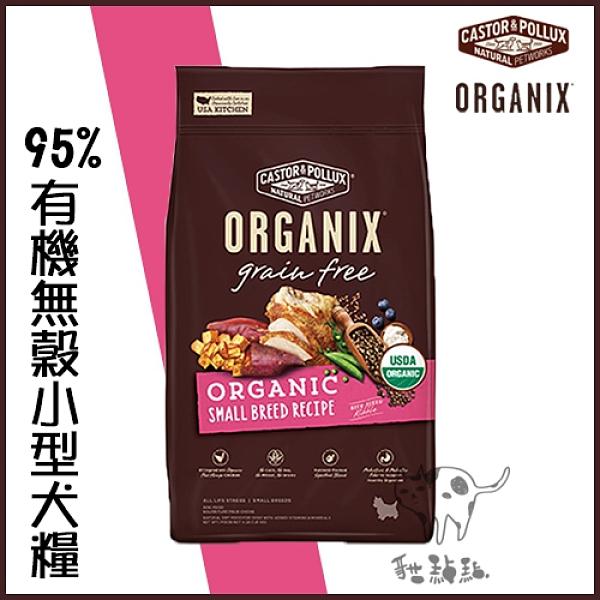 ORGANIX歐奇斯[95%有機無穀小型犬糧,10磅,美國製]