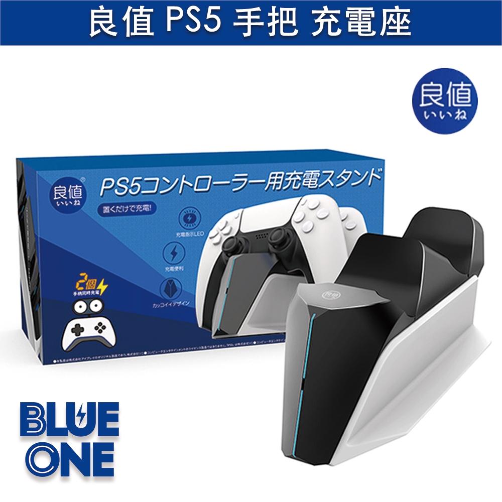PS5 手把 充電座 巡洋艦款 雙座充 Blue One 電玩 Playstation