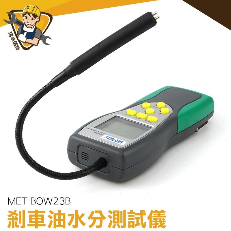 剎車油檢測筆 煞車油 高精度 剎車油檢測器 MET-BOW23B 剎車油檢測 汽車煞車油檢測筆