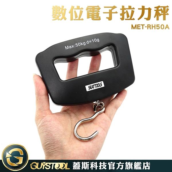 蓋斯科技 數位電子拉力秤 吊秤 行李磅 小型吊勾秤 手握吊秤 戶外採收 耐用 MET-RH50A 快速 四種單位