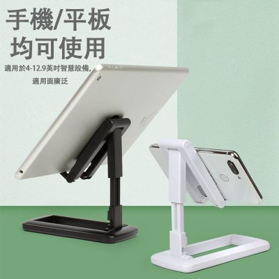伸縮折疊平板手機支架 折疊式手機平板架 底座式懶人支架 萬用支座 桌架立架 可調整多角度調節 通用桌面支架【AA077】