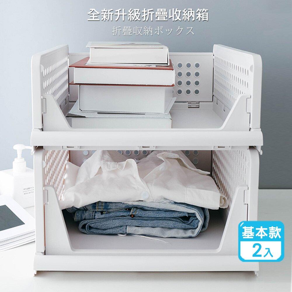 全新三代可堆疊折疊衣物收納箱(基本款2入) 折疊箱收納箱