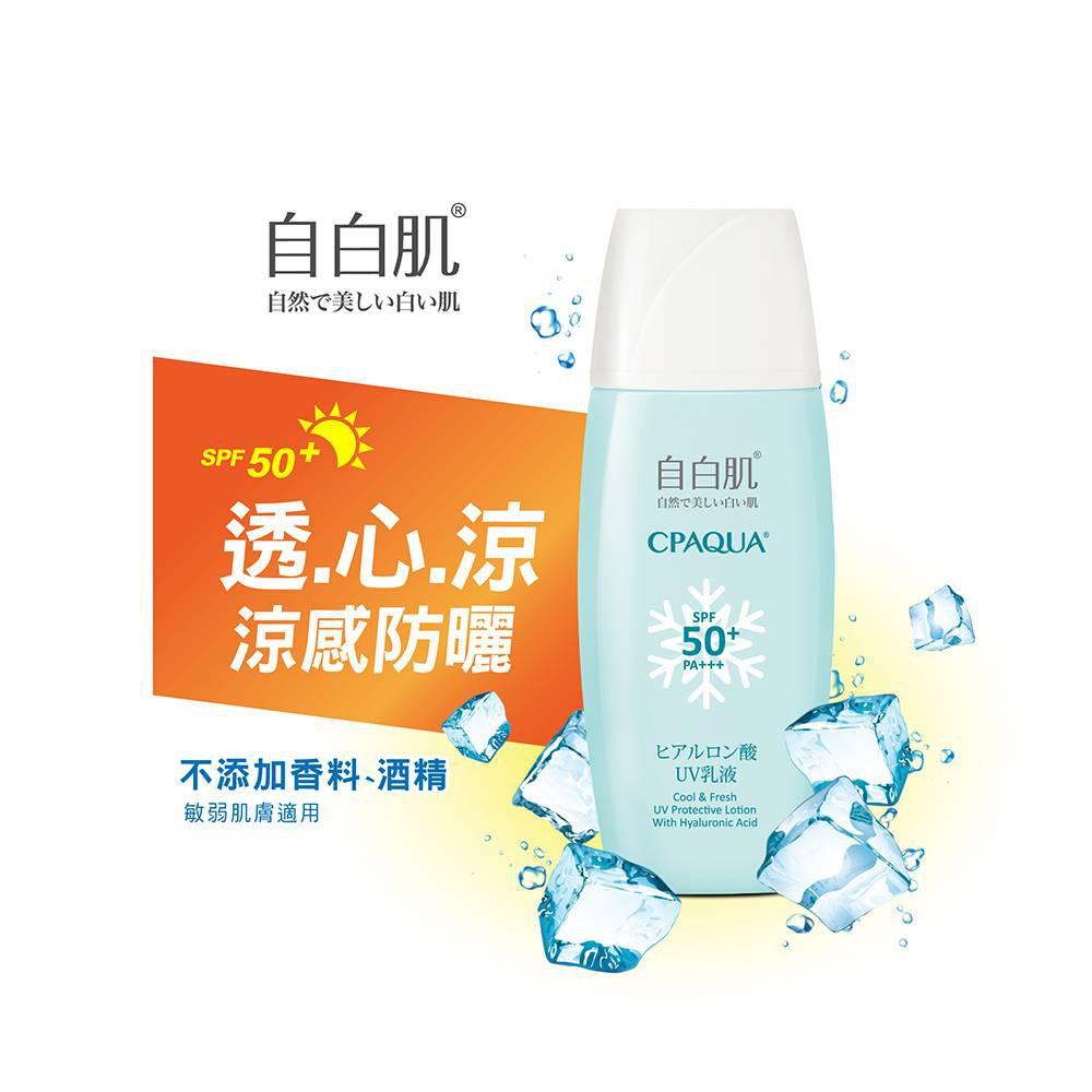 自白肌玻尿酸涼感防曬乳液SPF50【康是美】