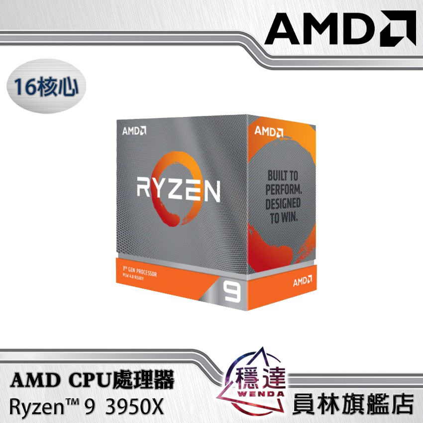 【AMD】Ryzen 9 3950X CPU處理器