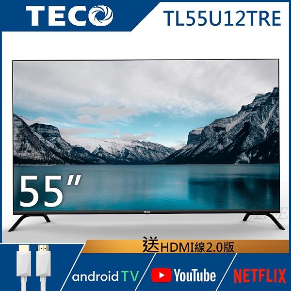 《送壁掛架及安裝+HDMI線》TECO東元 55吋TL55U12TRE 4K HDR10、安卓9.0液晶顯示器(無數位電視接收功能)
