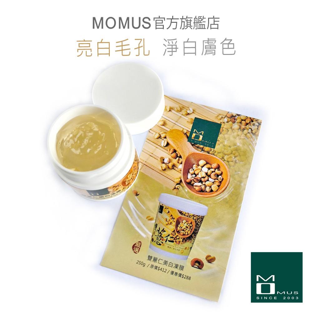 MOMUS 雙薏仁美白凍膜-體驗瓶