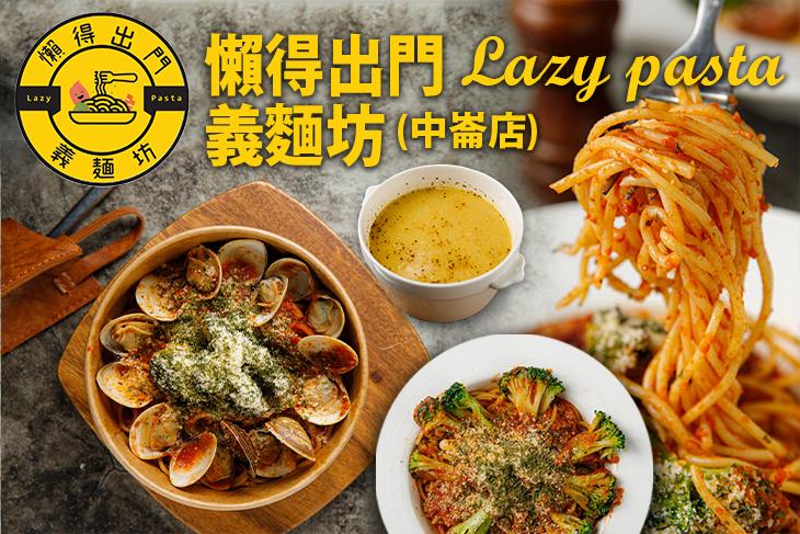 【台北】懶得出門義麵坊(中崙店) #GOMAJI吃喝玩樂券#電子票券#美食餐飲