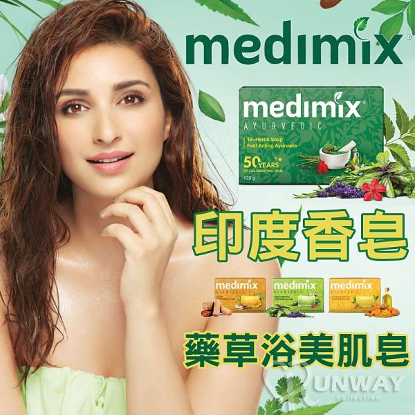 MEDIMIX 印度皂125g 印度香皂 印度綠寶石皇室藥草浴 阿育吠陀草本 橄欖油 馬賽皂 美肌皂 草本肥皂