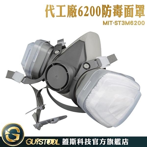 蓋斯科技 半罩式防毒 活性碳濾毒盒 工業面罩 防毒氣 實驗室 街頭塗鴉 MIT-ST3M6200 高氣密面罩 噴漆