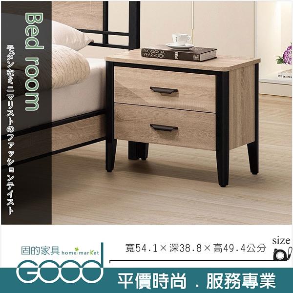 《固的家具GOOD》445-5-AJ 軒尼斯床頭櫃