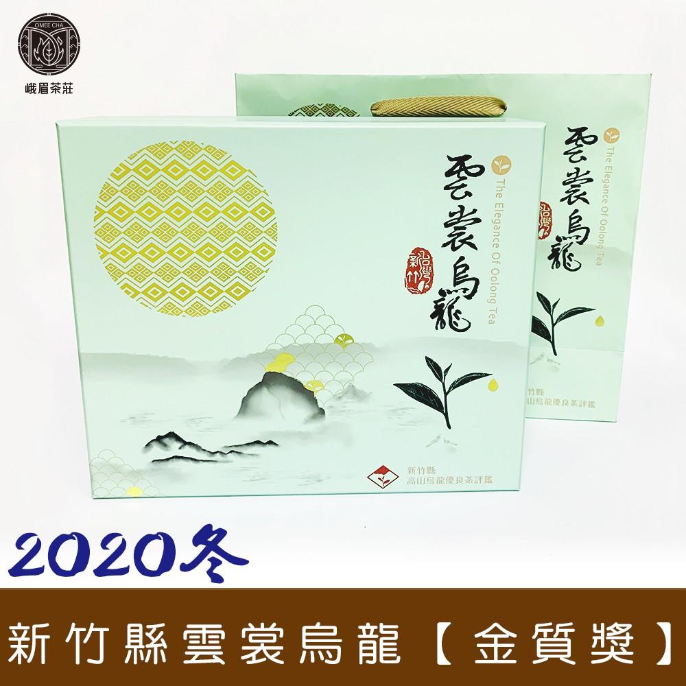 【峨眉茶行】2020冬 新竹縣雲裳烏龍【金質獎】(150g*2罐/盒)