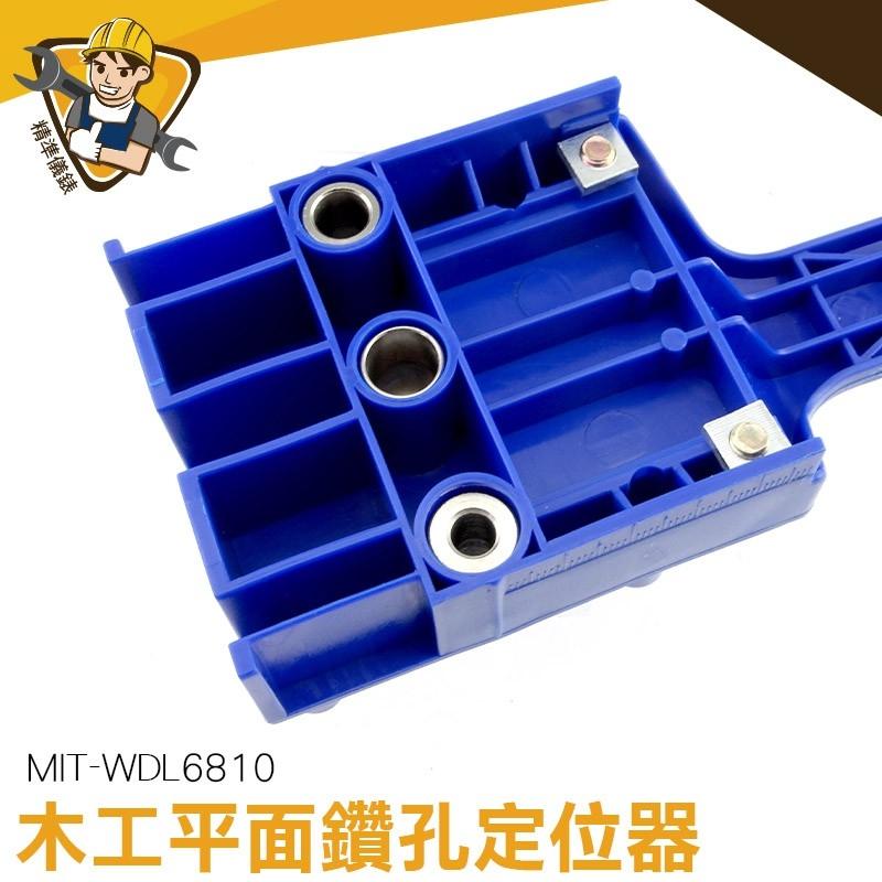 打孔定位組 MIT-WDL6810 木工開孔器 木板連接 直孔定位器 標線鑽孔定位器 木工定位器