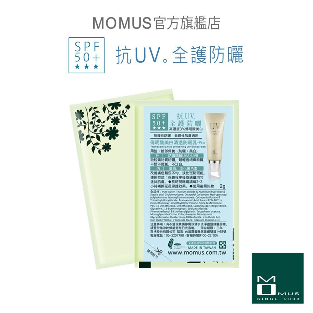 MOMUS 傳明酸美白清透防曬乳+Plus(潤色)-體驗包(單包)