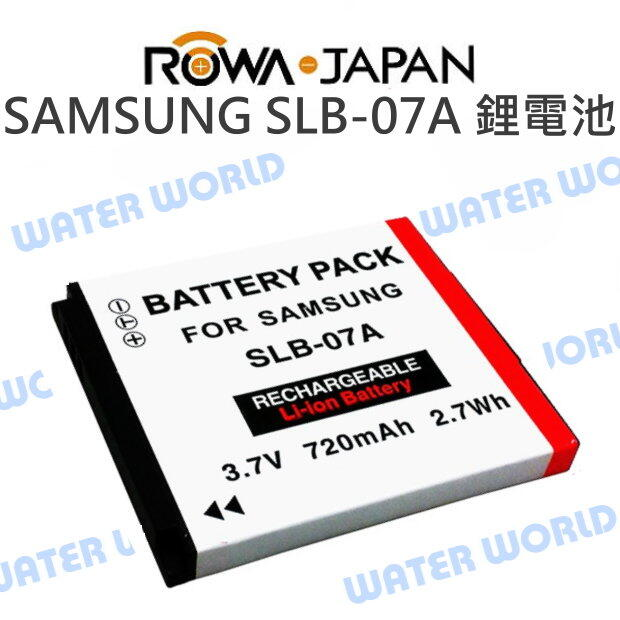 【中壢NOVA-水世界】ROWA 樂華 Samsung 三星 DB-SLB07A SLB-07A 電池 副電【一年保固】
