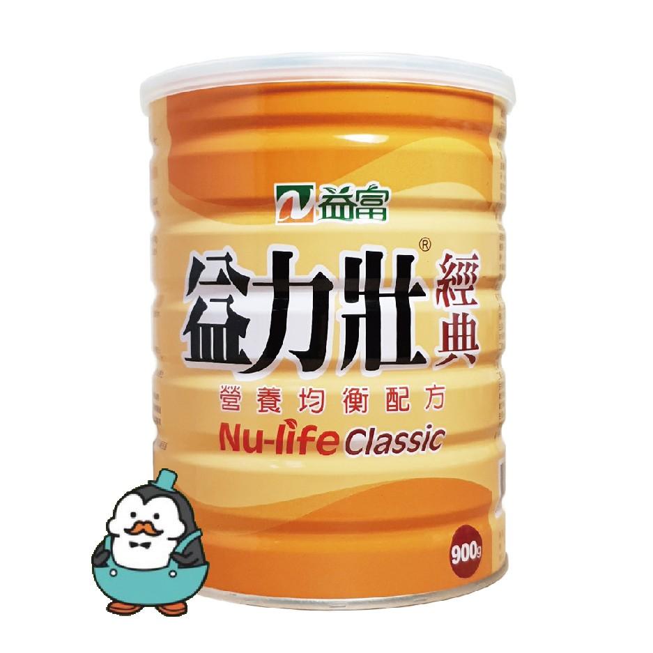 益富 益力壯 經典 營養均衡配方 900g/罐