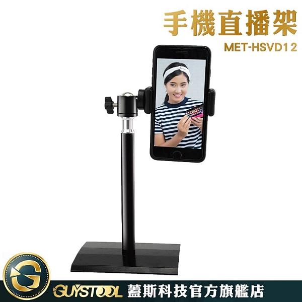 蓋斯科技 MET-HSVD12 亮度可調 手機直播架 追劇 柔光美顏燈 拍照神器 直播自拍 手機夾 12吋補光燈