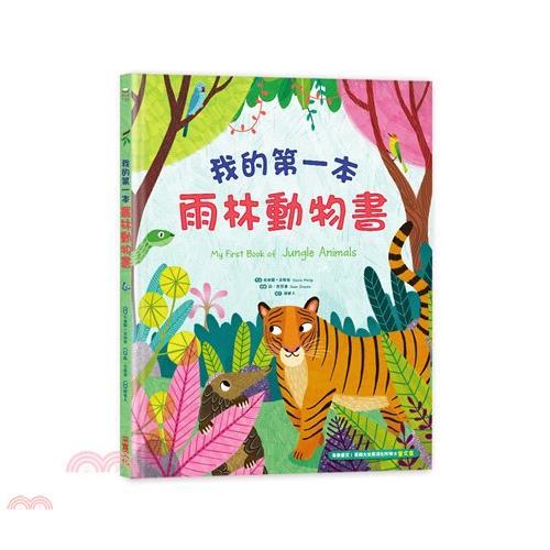 《采實文化》我的第一本雨林動物書(精裝)[79折]