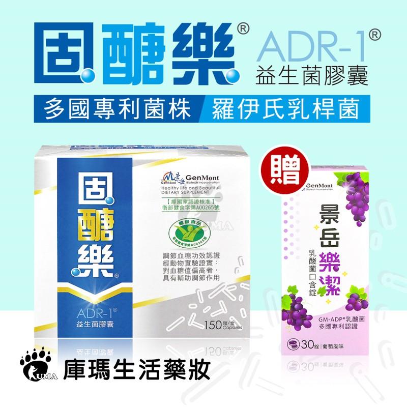 [加贈好禮]景岳生技 固醣樂ADR-1益生菌膠囊 150粒裝【庫瑪生活藥妝】低溫配送