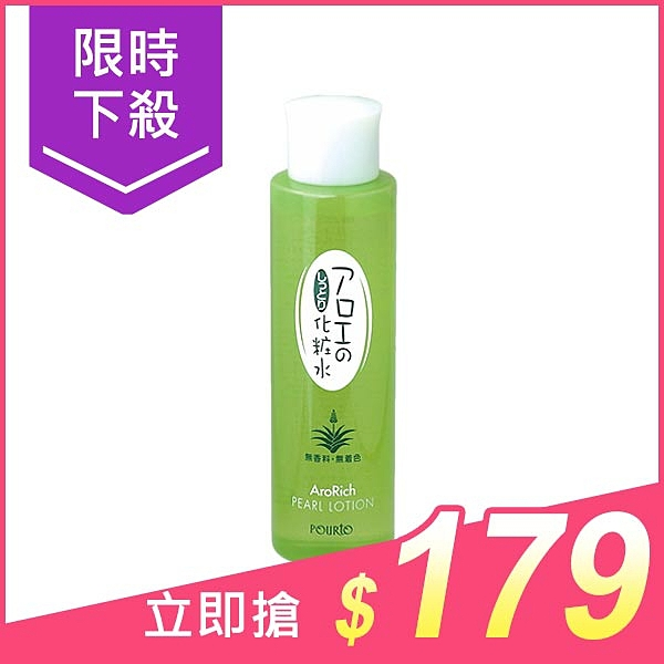 日本 Pourto A 蘆薈珍珠化妝水(180ml)【小三美日】原價$275