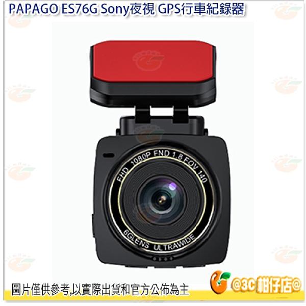 送32G卡 PAPAGO ES76G Sony夜視 GPS行車紀錄器 區間測速 縮時錄影 頂級夜光 大光圈 公司貨