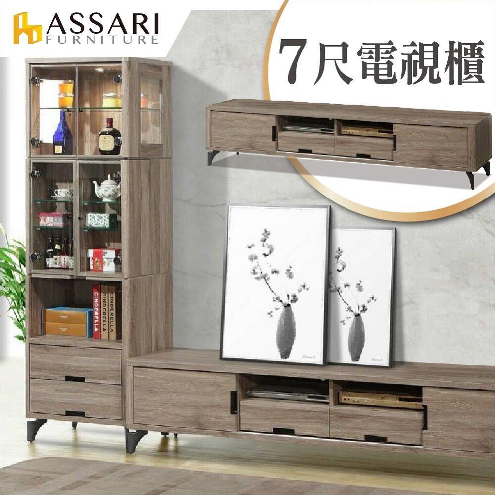ASSARI-哈利波特7尺電視櫃(長211x深46x高46cm)