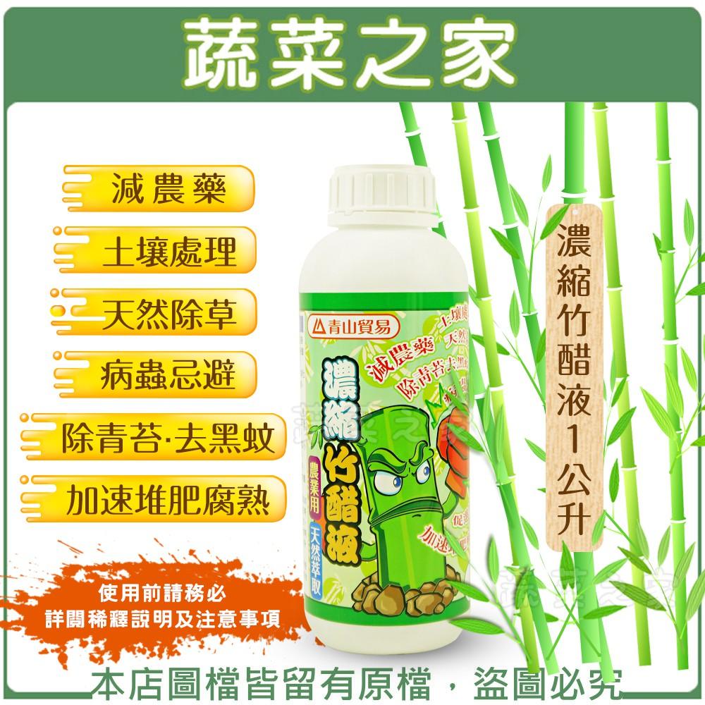 【蔬菜之家003-C03】濃縮竹醋液1公升(使用前請務必詳閱稀釋說明及注意事項)