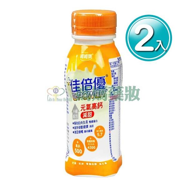 (加贈8罐) 佳倍優 元氣高鈣即飲配方營養奶水 237ml*24入/箱 (2箱)【媽媽藥妝】減甜
