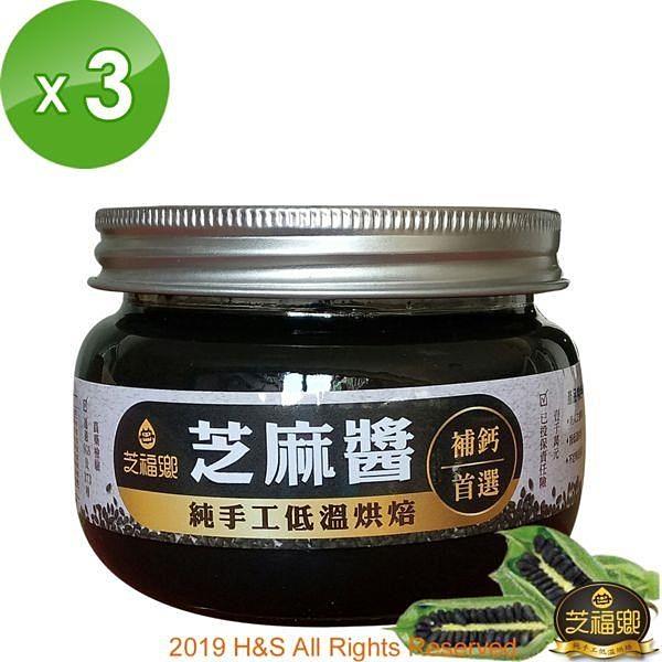 【南紡購物中心】芝福鄉100%純芝麻醬3罐組(300克/罐)