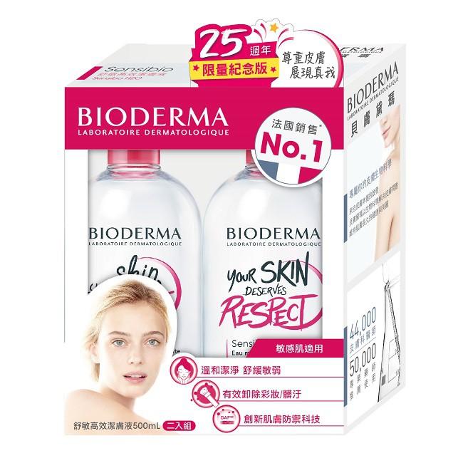 BIODERMA貝膚黛瑪舒敏高效潔膚液500ml(2入組) 【25週年限量紀念版 隨機出貨】【康是美】
