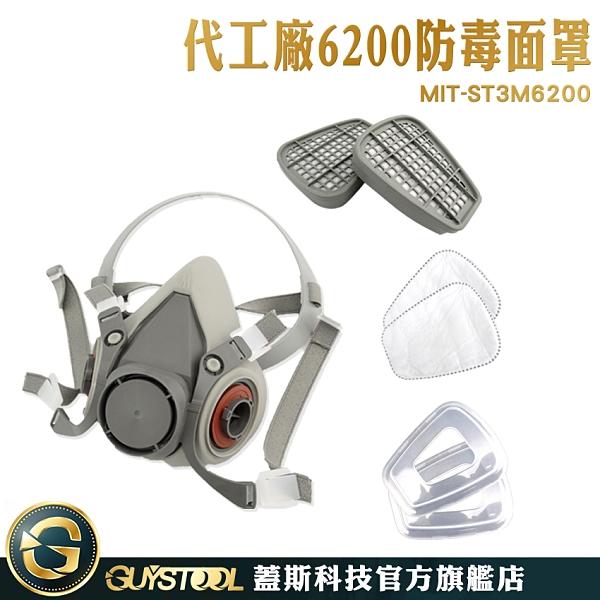 蓋斯科技 MIT-ST3M6200 高氣密面罩 代工廠6200防毒面罩 街頭塗鴉 防化工氣體 防毒面具 半罩式防毒