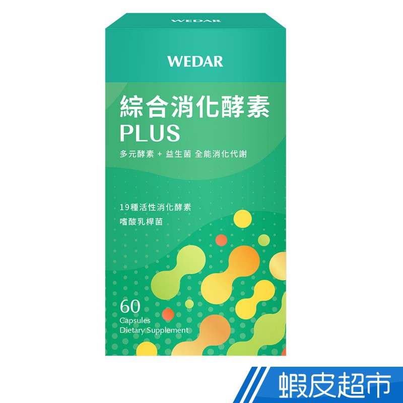 WEDAR 綜合消化酵素PLUS 60顆/盒 窈窕 孅盈 新陳代謝 現貨 蝦皮直送