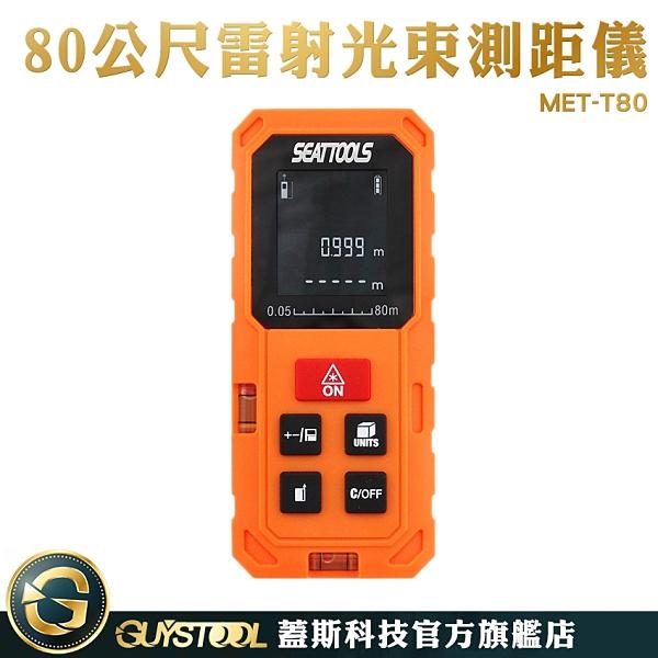80公尺雷射光束測距儀 T80 蓋斯科技 測距離 裝潢 施工 裝修 測距 道路 激光測距離 雷射光