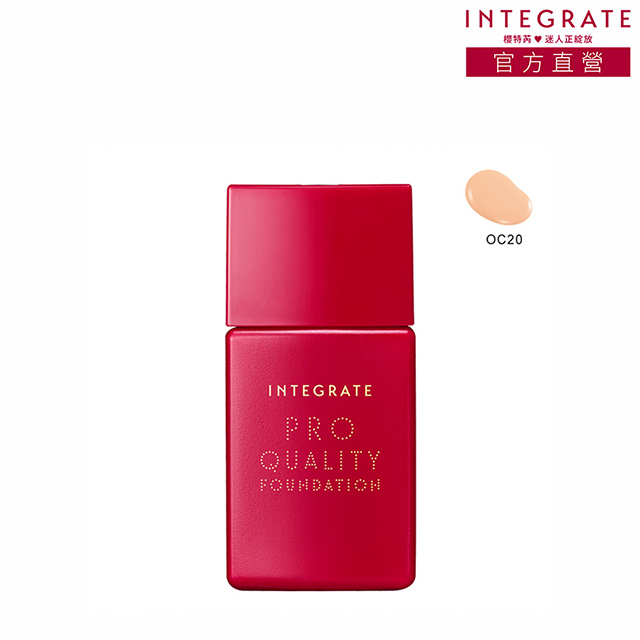 INTEGRATE 柔焦輕透美肌粉底液OC20 30ml