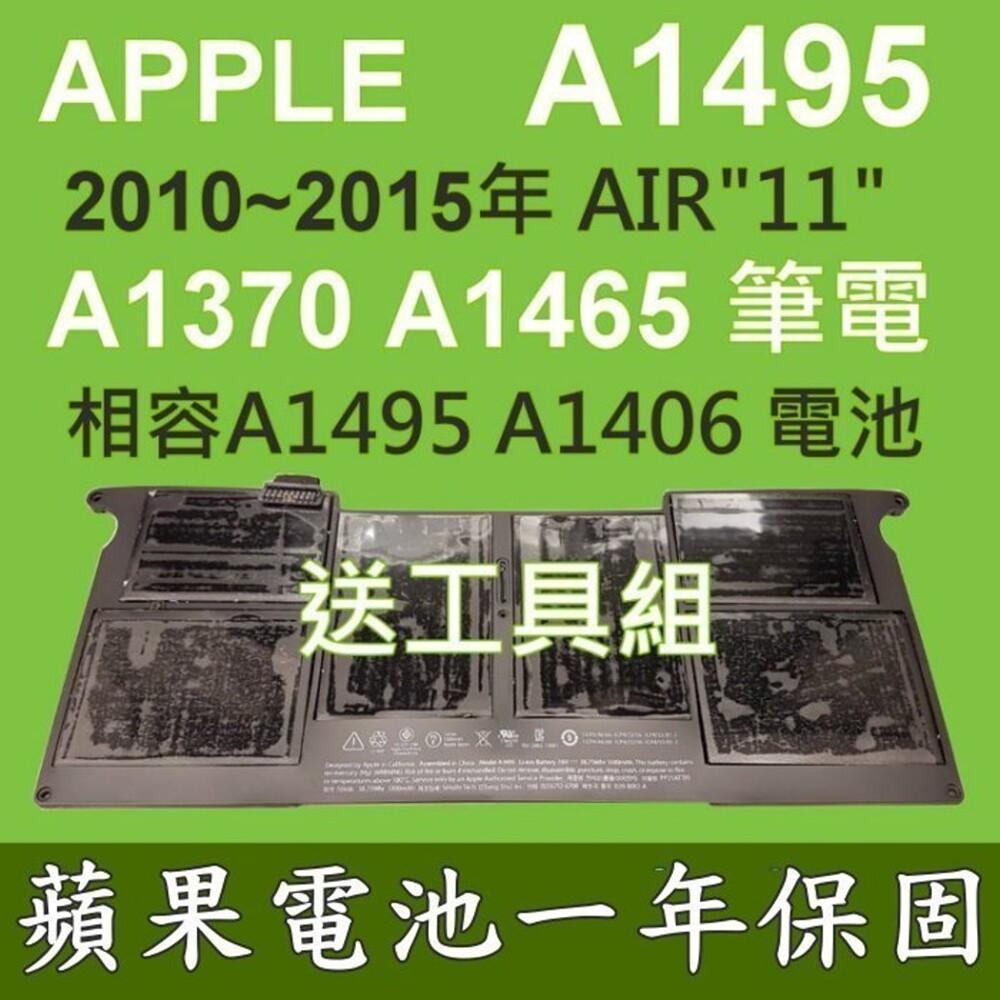 apple a1495 電池 a1465 md223ll/a* 原廠等級