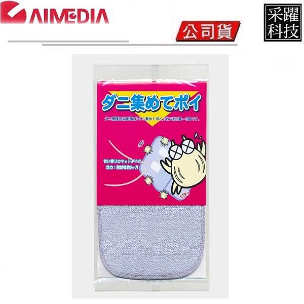 【AIMEDIA艾美迪雅】塵螨誘捕墊 拋棄式集塵設計