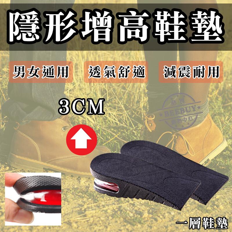 3cm 隱形氣墊增高鞋墊 氣墊 鞋墊 內增高 (男女均碼) 黑色增高鞋墊 增高墊 半鞋墊 隱形