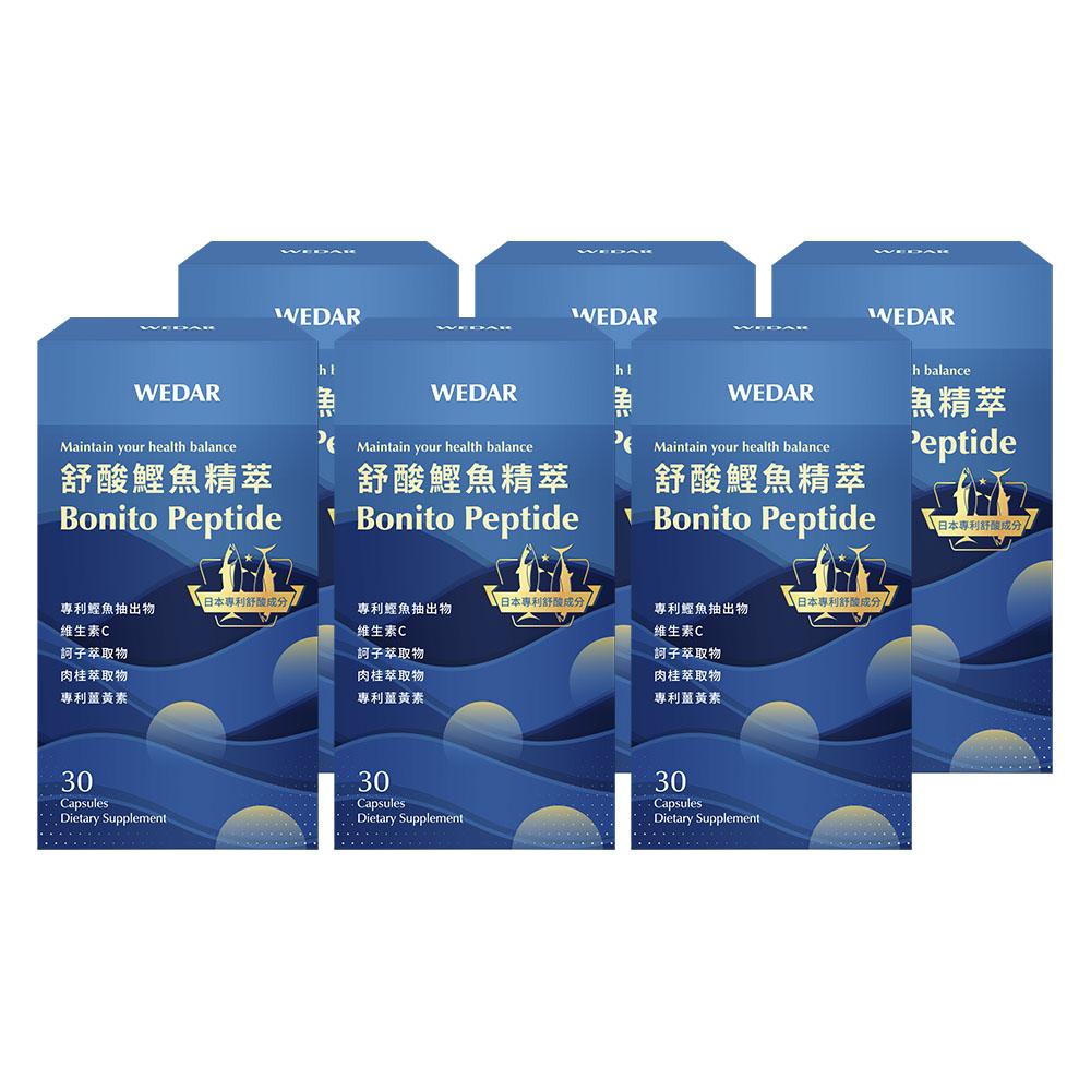 WEDAR 舒酸鰹魚精萃(30顆/盒) 6盒搶購組
