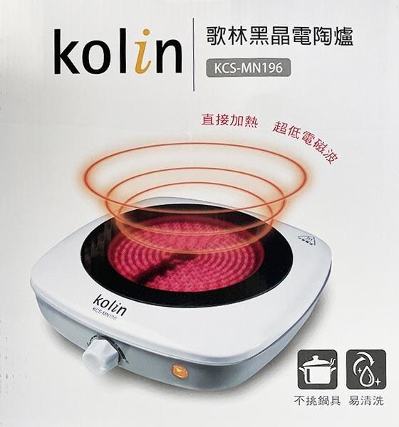 kolin歌林 kcs-mn196 黑晶電陶爐(不挑鍋具)