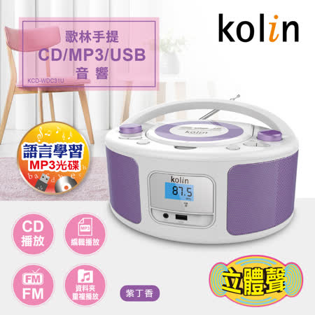 KOLIN 手提CD/MP3/USB音響 KCD-WDC31U(紫丁香)