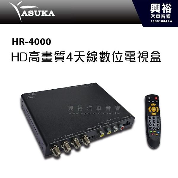 【ASUKA】飛鳥 HR-4000 HD高畫質4天線數位電視盒*台灣製造